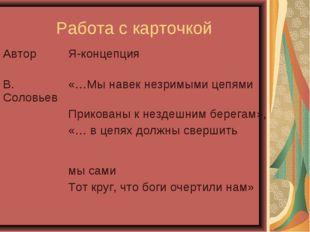 Работа с карточкой АвторЯ-концепция В. Соловьев«…Мы навек незримыми цепями