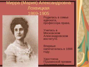 Мирра (Мария) Александровна Лохвицкая 1869-1905 Родилась в семье адвоката, пр