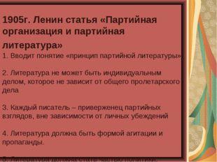 1905г. Ленин статья «Партийная организация и партийная литература» 1. Вводит