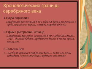 Хронологические границы серебряного века 1.Наум Коржавин Серебряный век начал