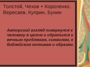 Толстой, Чехов + Короленко, Вересаев, Куприн, Бунин Авторский взгляд повернул