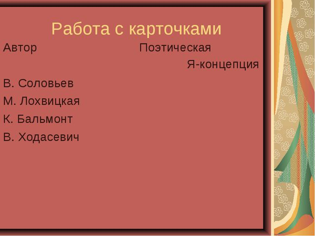 Работа с карточками АвторПоэтическая Я-концепция В. Соловьев М. Лохвицкая...