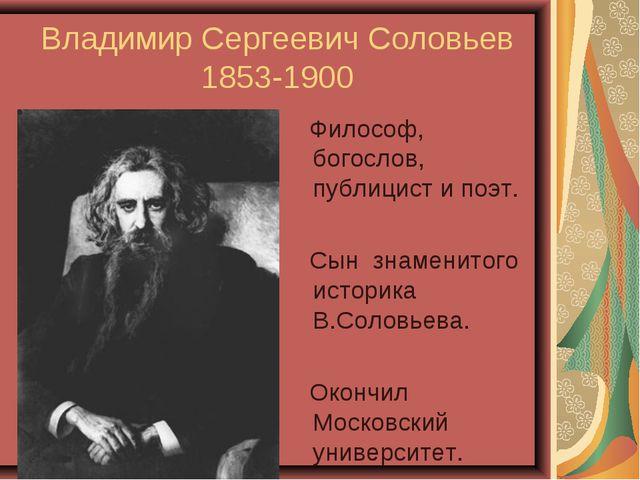 Владимир Сергеевич Соловьев 1853-1900 Философ, богослов, публицист и поэт. Сы...