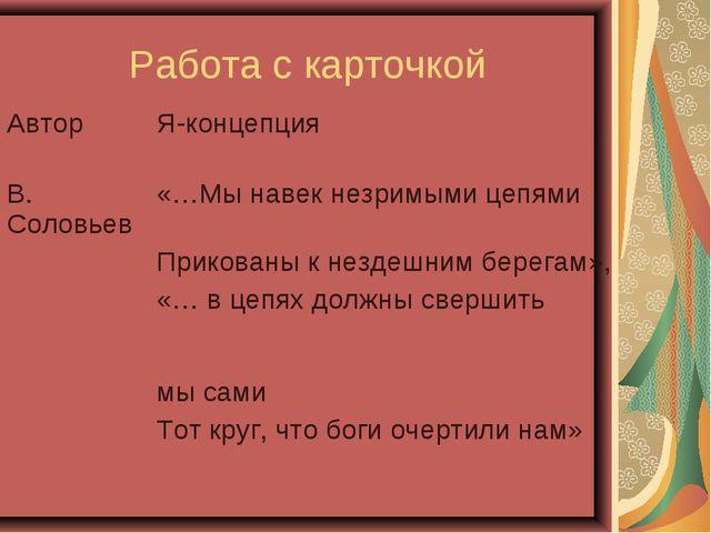 Работа с карточкой АвторЯ-концепция В. Соловьев«…Мы навек незримыми цепями...