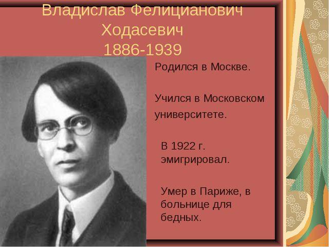 Владислав Фелицианович Ходасевич 1886-1939 Родился в Москве. Учился в Московс...