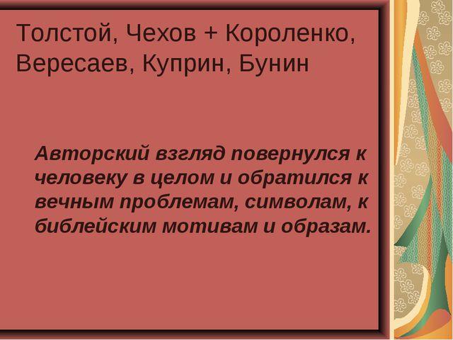 Толстой, Чехов + Короленко, Вересаев, Куприн, Бунин Авторский взгляд повернул...