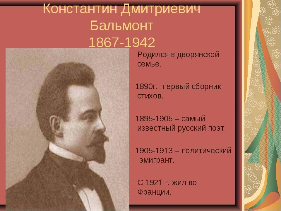 Константин Дмитриевич Бальмонт 1867-1942 Родился в дворянской семье. 1890г.-...