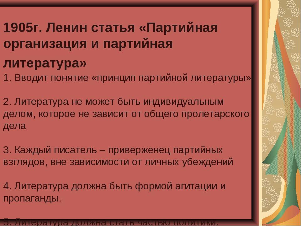 1905г. Ленин статья «Партийная организация и партийная литература» 1. Вводит...