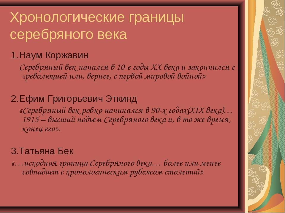 Хронологические границы серебряного века 1.Наум Коржавин Серебряный век начал...