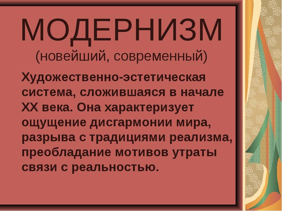 МОДЕРНИЗМ (новейший, современный) Художественно-эстетическая система, сложивш...