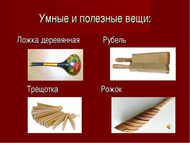 Умные и полезные вещи: Ложка деревянная Рубель Трещотка Рожок