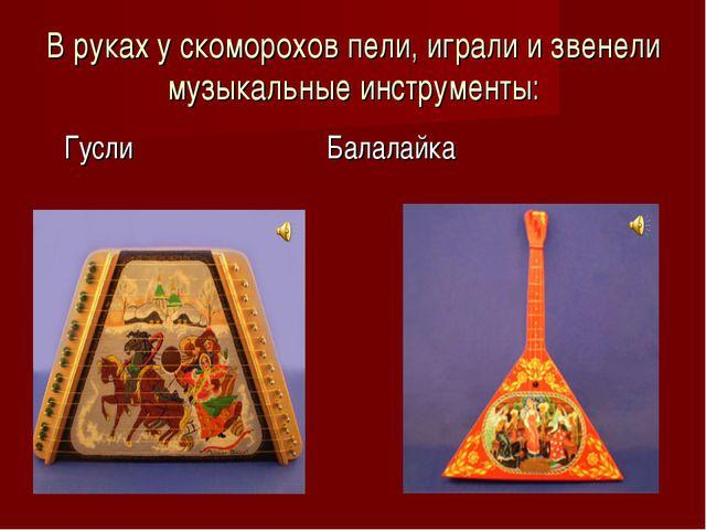 В руках у скоморохов пели, играли и звенели музыкальные инструменты: Гусли Ба...