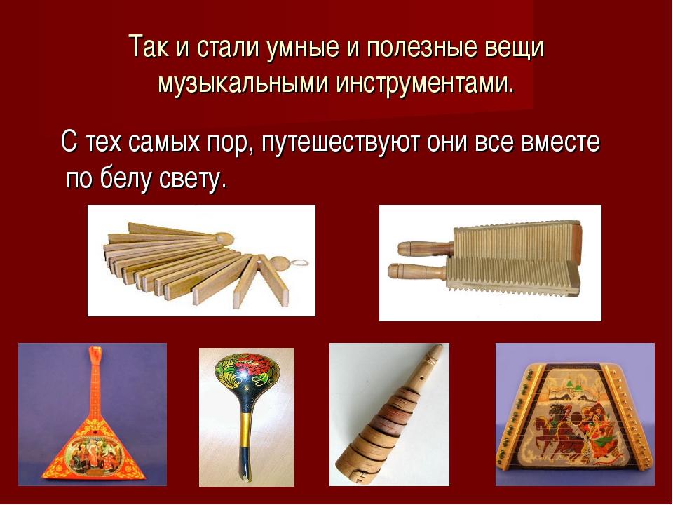 Так и стали умные и полезные вещи музыкальными инструментами. С тех самых пор...