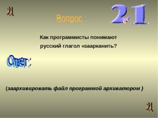 Как программисты понимают русский глагол «заарканить? (заархивировать файл пр