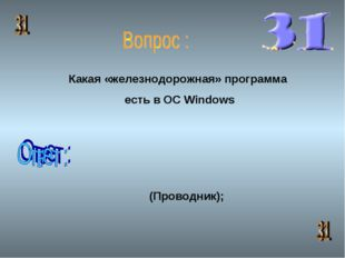 Какая «железнодорожная» программа есть в ОС Windows (Проводник);