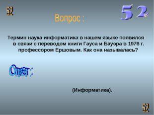 Термин наука информатика в нашем языке появился в связи с переводом книги Гау