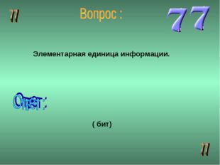 Элементарная единица информации. ( бит)