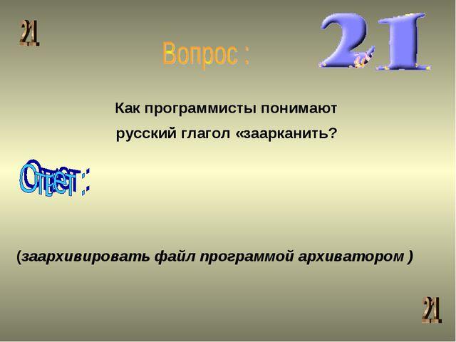 Как программисты понимают русский глагол «заарканить? (заархивировать файл пр...