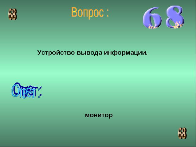 Устройство вывода информации. монитор