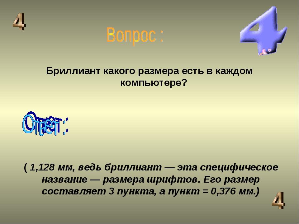Бриллиант какого размера есть в каждом компьютере? ( 1,128 мм, ведь бриллиант...