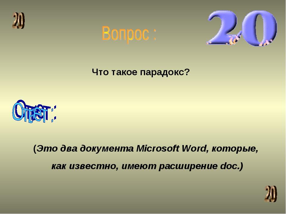 Что такое парадокс? (Это два документа Microsoft Word, которые, как известно,...