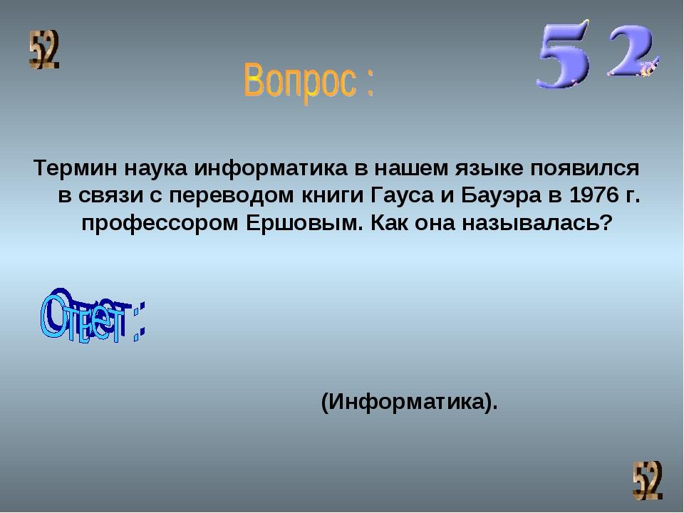 Термин наука информатика в нашем языке появился в связи с переводом книги Гау...