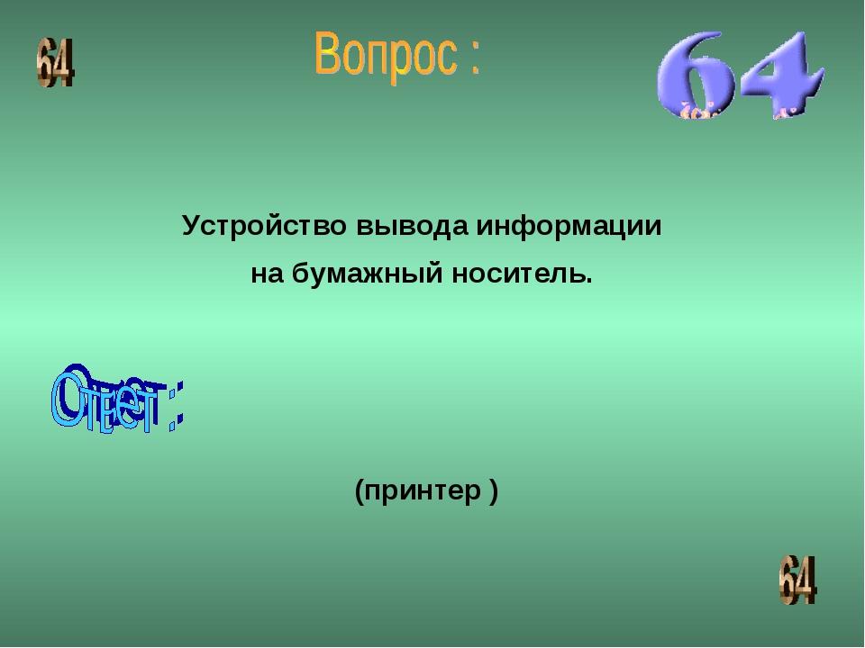 Устройство вывода информации на бумажный носитель. (принтер )