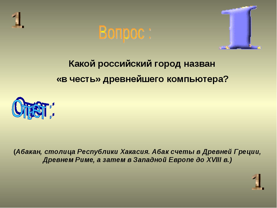 Какой российский город назван «в честь» древнейшего компьютера? (Абакан, стол...