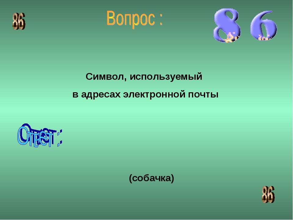 Символ, используемый в адресах электронной почты (собачка)