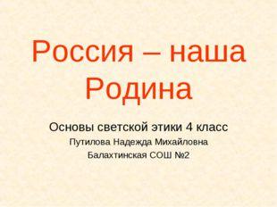 Россия – наша Родина Основы светской этики 4 класс Путилова Надежда Михайловн