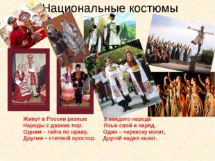 Национальные костюмы Живут в России разные У каждого народа Народы с давних