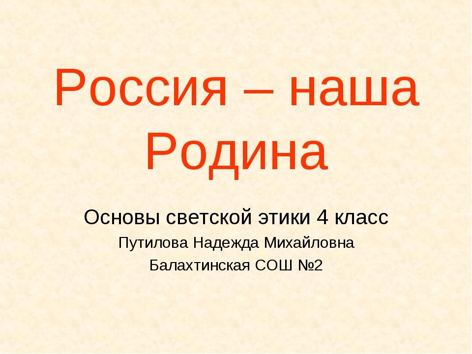 Россия – наша Родина Основы светской этики 4 класс Путилова Надежда Михайловн...