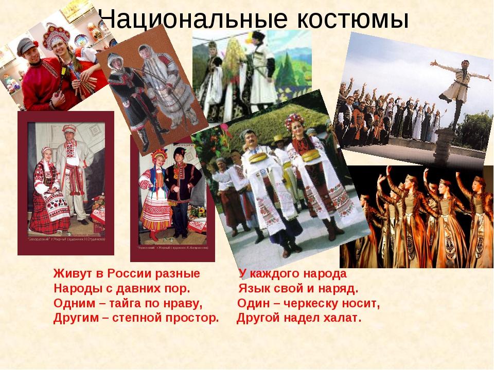 Национальные костюмы Живут в России разные У каждого народа Народы с давних...