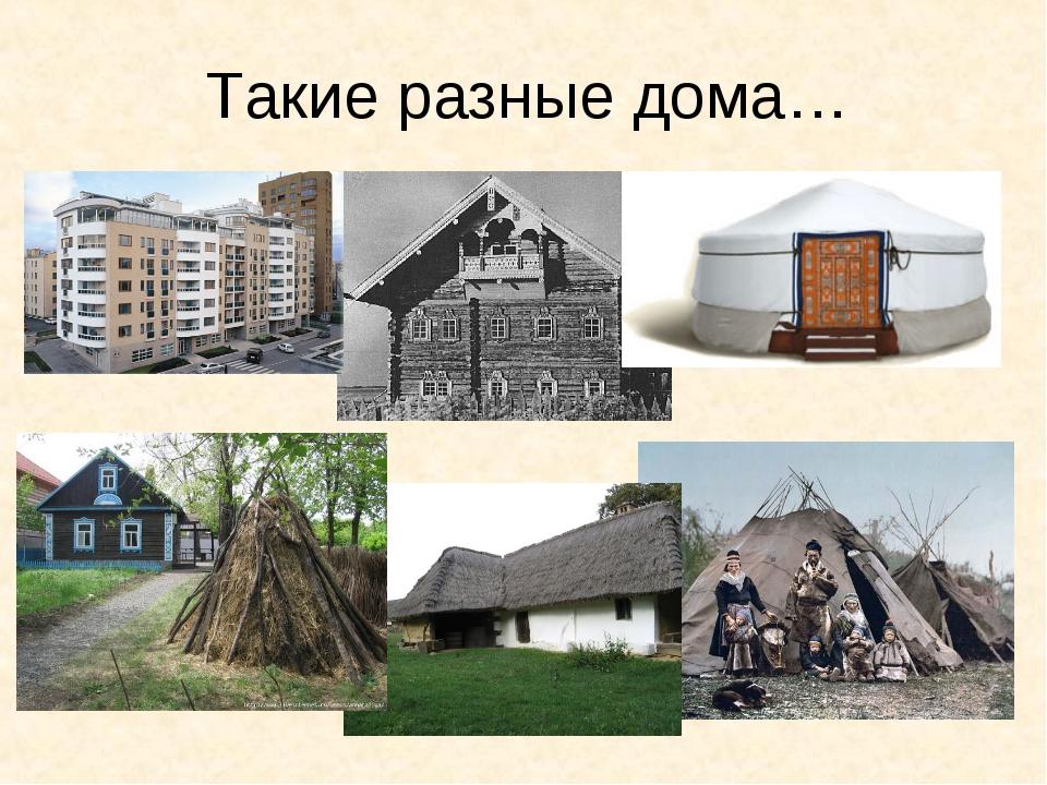 Такие разные дома…