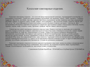 Казахские ювелирные изделия. Казахские ювелирные изделия - это золотой фонд