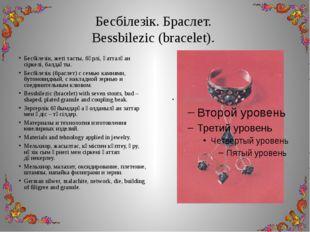 Бесбілезік. Браслет. Bessbilezic (bracelet). Бесбілезік, жеті тасты, бүрлі, қ