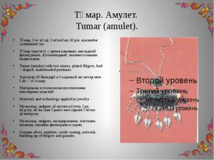 Тұмар. Амулет. Tumar (amulet). Тұмар, қос көзді, қатталған, бүрлі, жыланбас с
