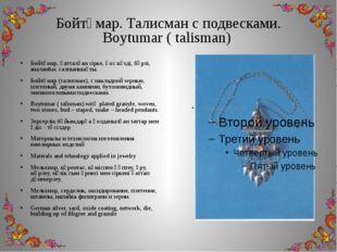 Бойтұмар. Талисман с подвесками. Boytumar ( talisman) Бойтұмар, қатталған сір