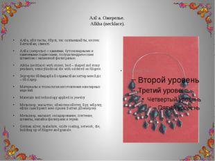 Алқа. Ожерелье. Alkha (necklace). Алқа, көп тасты, бүрлі, тас салпыншақты, к