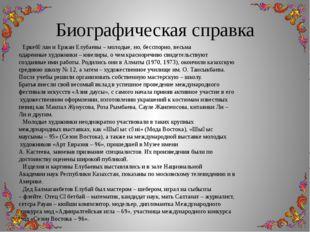 Биографическая справка Еркебұлан и Ержан Елубаевы – молодые, но, бесспорно,