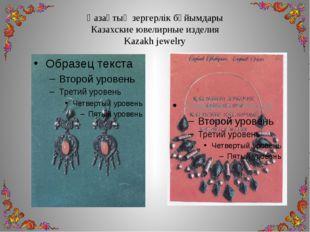 Қазақтың зергерлік бұйымдары Казахские ювелирные изделия Kazakh jewelry