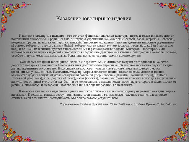 Казахские ювелирные изделия. Казахские ювелирные изделия - это золотой фонд...