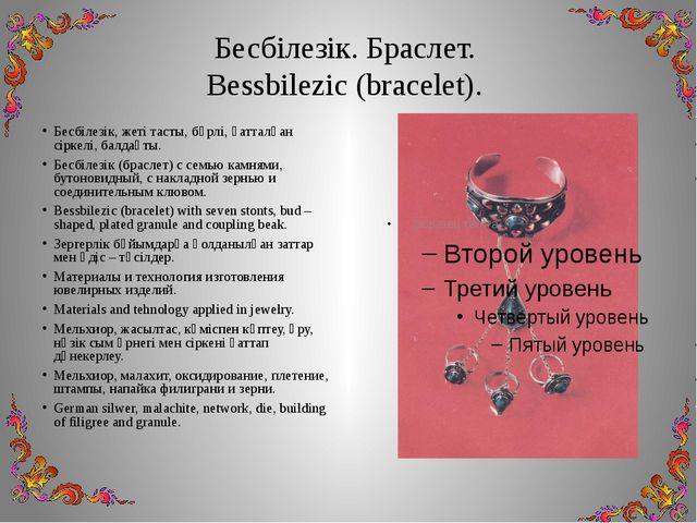 Бесбілезік. Браслет. Bessbilezic (bracelet). Бесбілезік, жеті тасты, бүрлі, қ...