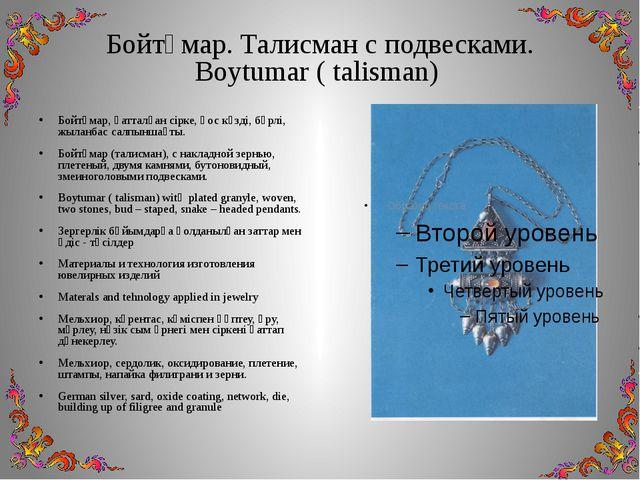 Бойтұмар. Талисман с подвесками. Boytumar ( talisman) Бойтұмар, қатталған сір...
