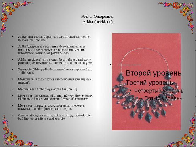 Алқа. Ожерелье. Alkha (necklace). Алқа, көп тасты, бүрлі, тас салпыншақты, к...