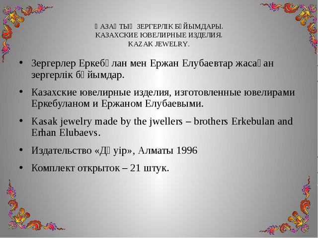 ҚАЗАҚТЫҢ ЗЕРГЕРЛІК БҰЙЫМДАРЫ. КАЗАХСКИЕ ЮВЕЛИРНЫЕ ИЗДЕЛИЯ. KAZAK JEWELRY. Зе...