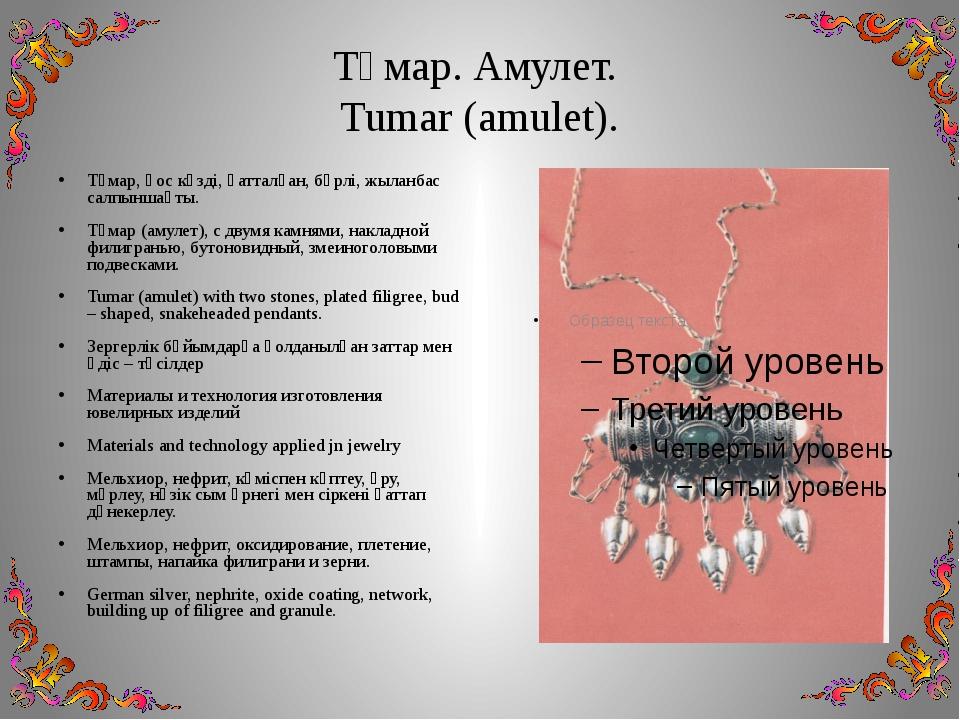 Тұмар. Амулет. Tumar (amulet). Тұмар, қос көзді, қатталған, бүрлі, жыланбас с...