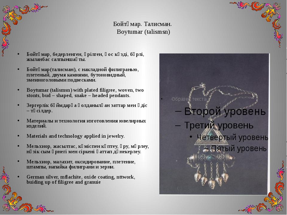 Бойтұмар. Талисман. Boytumar (talismsn) Бойтұмар, бедерленген, өрілген, қос...