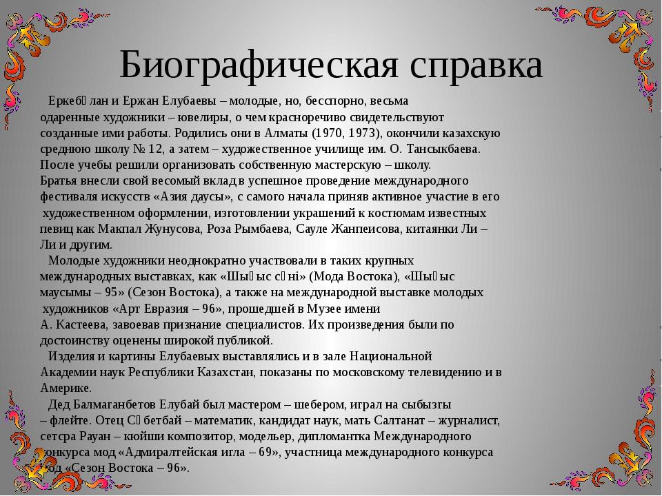 Биографическая справка Еркебұлан и Ержан Елубаевы – молодые, но, бесспорно,...