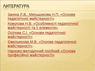 Заніна Л.В., Меньшикова Н.П. «Основи педагогічної майстерності» Кожухова Н.В.